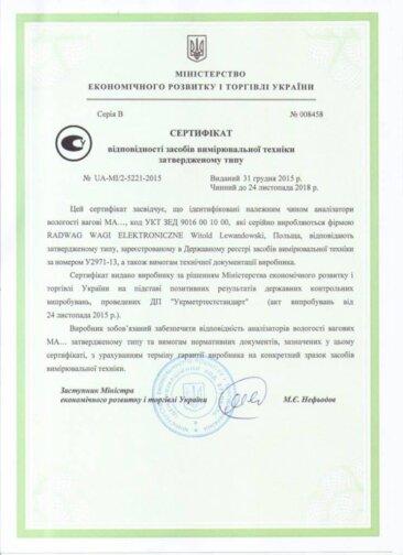 Сертифікат відповідності засобів вимірювальної техніки затвердженному типу ВК ЗЕВС