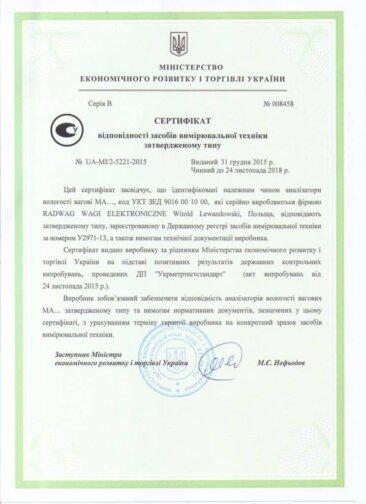 Сертифікат відповідності засобів вимірювальної техніки затвердженному типу