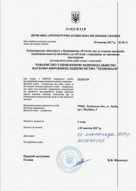 """Ліцензія ТзОВ НВП """"Техноваги"""""""